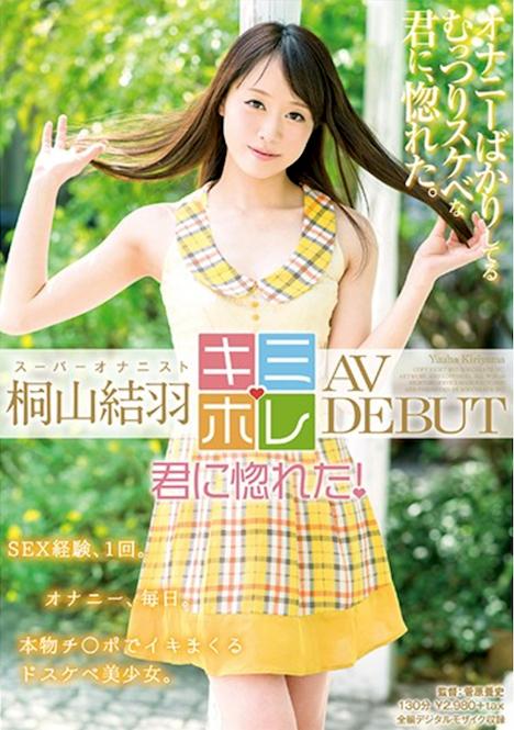 桐山結羽 AV DEBUT 1