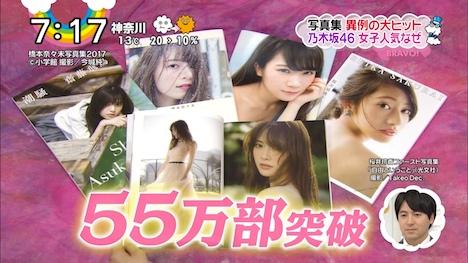 乃木坂の白石麻衣の上位互換アダルト女優 31-3
