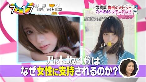 乃木坂の白石麻衣の上位互換アダルト女優 31-8