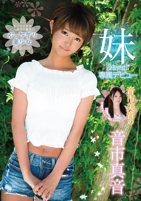 【新作】音市美音の妹 kawaii*専属デビュー エッチ大好きこんがり小麦色のぶっちぎり美少女 音市真音