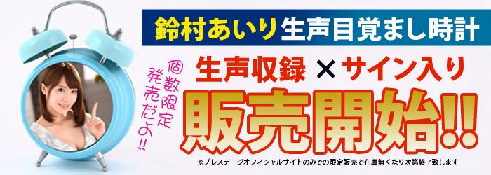 suzumura_clock.jpg