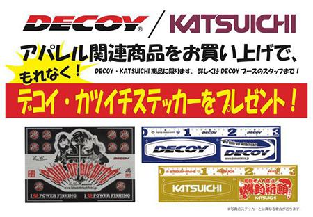 DECOY・カツイチ プレゼント