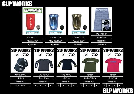SLP WORKS 限定販売