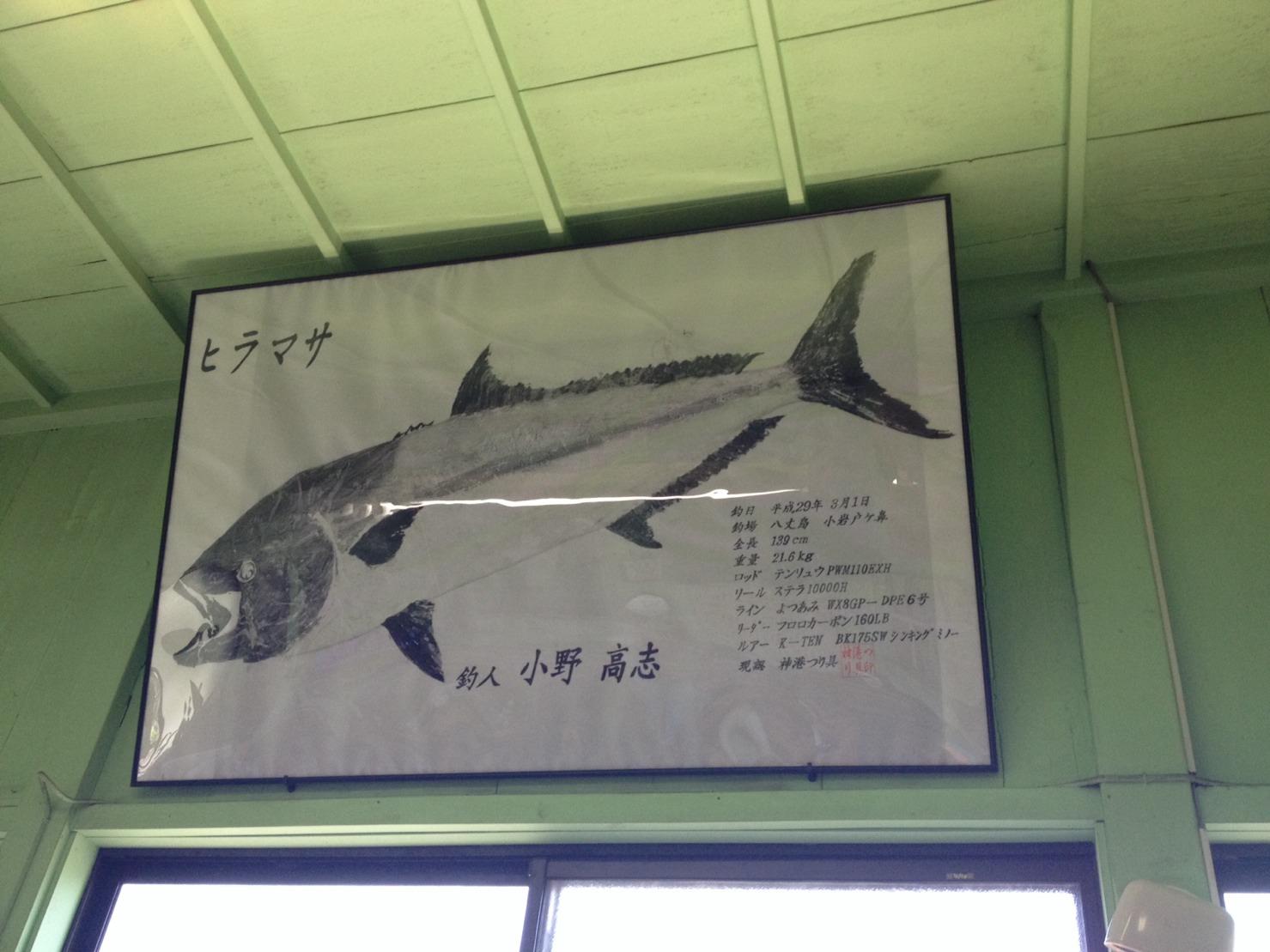 小野さんの獲物