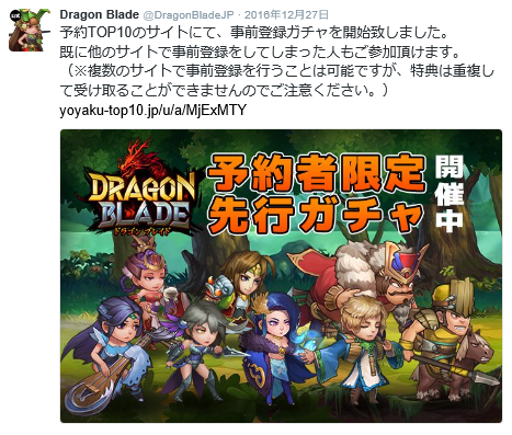 DRAGON BLADE 予約者先行ガチャ開催中2