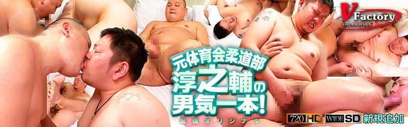 元体育会柔道部 淳之輔の男気一本! カラミ