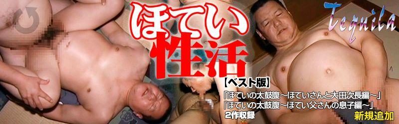 ほてい性活【ベスト版】