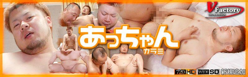 あっちゃん カラミ HD版