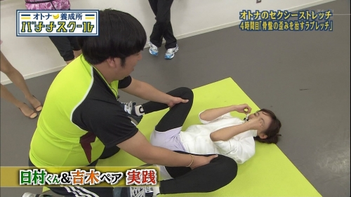 TV-taisou-stretch-yoga-bokki-19.jpg