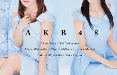 【エンタメ画像】【画像】AKB48が落ち目とわかる画像がヤバすぎる☆