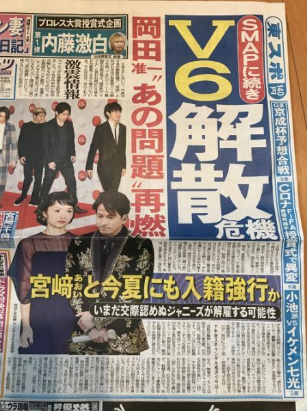 【エンタメ画像】《衝撃》サドマゾAPに続きV6も解散か!!!!!!!!?