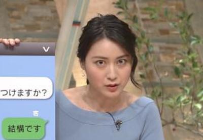 【エンタメ画像】【画像】報ステ・小川彩佳アナの最新お●ぱいが暴走してる!!!!!!!!!!!!!!!!!!!!