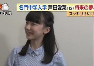 【画像】芦田愛菜ちゃんのお胸、順調に成長しててワロタwwwwwwwwwwwww