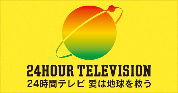 【エンタメ画像】【驚愕】『24タイムテレビ』マラソンランナーはやはりこいつかよ!!!!!!!!!!!!!!!!!!!!!!!!!!!!!!!!!!!!!!!