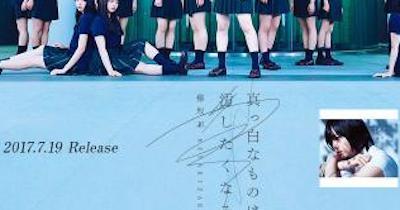 【エンタメ画像】【最新画像】欅坂46の新ユニフォームがマジでヤベえええええええええええええええええ