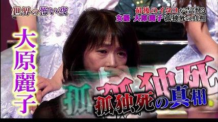 【エンタメ画像】【衝撃】大原麗子さんの霊をイタコに憑依させたTBSの企画に批判殺到★