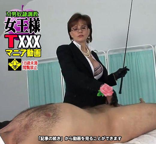 痴女M男マニア動画