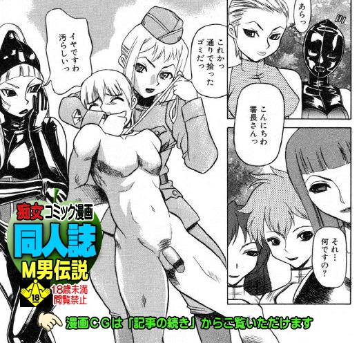 M男痴女漫画CG