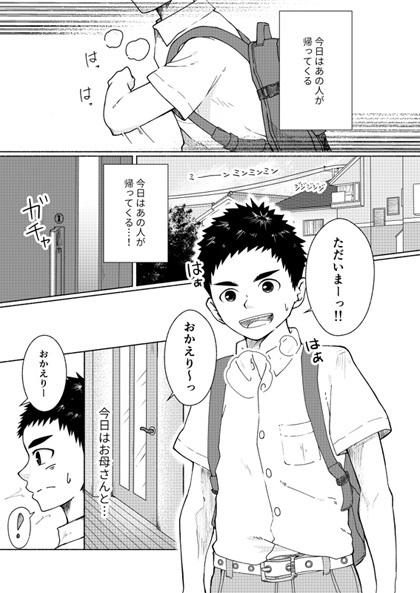 [牙九ぽっぽ] の【すきすきにーちゃん!】