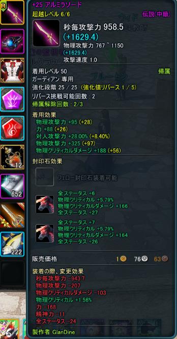 アルザス武器