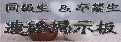 同級生&卒業生連絡掲示板