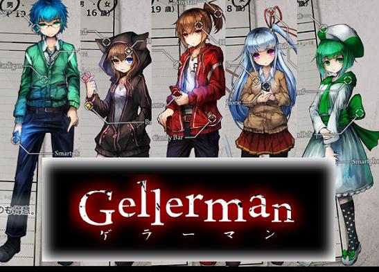 ゲラーマン