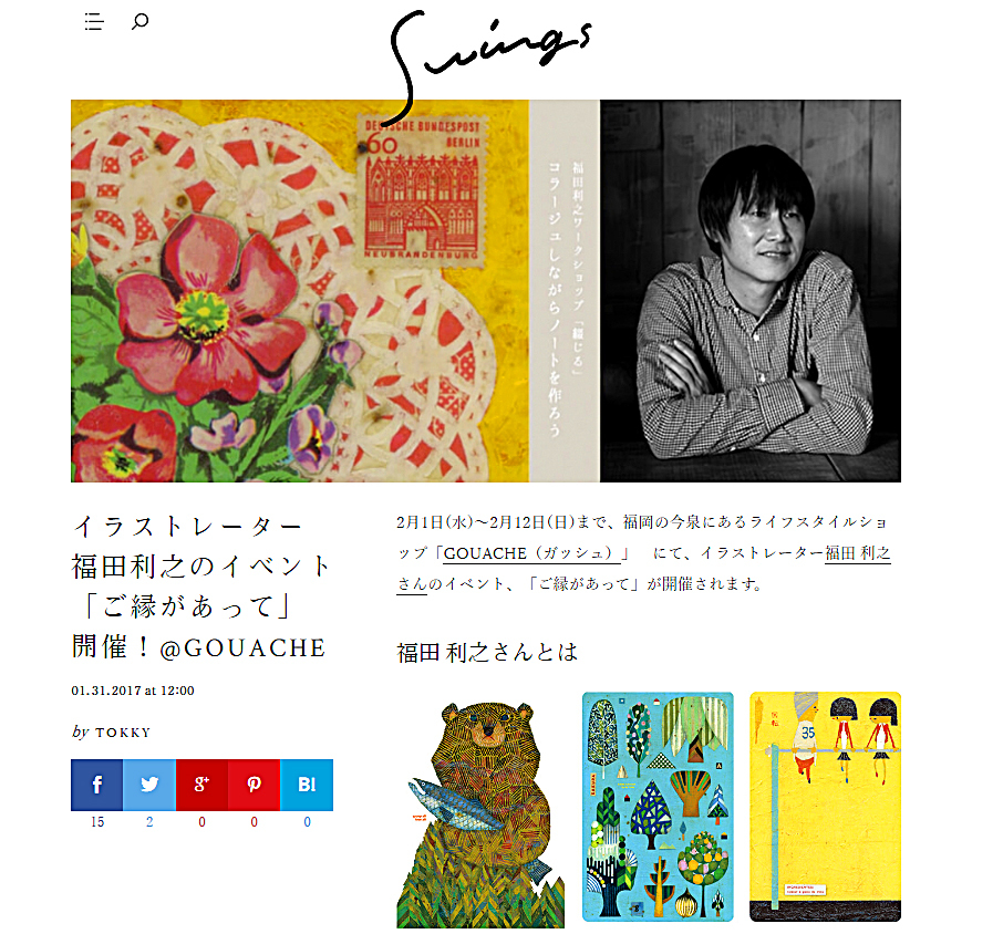 20170201-fukuda-swings.jpg