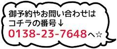 fukiden1_20170906084448ef9.jpg