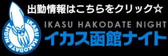 ikasusyukkinw_2017091508135053a.jpg