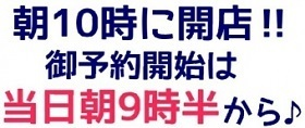 shakodateeigyoujikan_20170909170737531.jpg