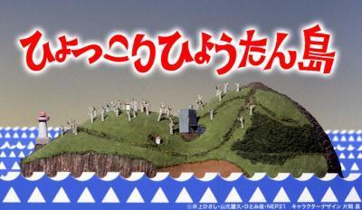 hyokkori_01_convert_20170202225411.jpg