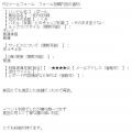REPOSER錦くみ口コミ1-1