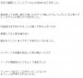 REPOSER錦くみ口コミ1-2