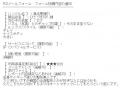 ひとづまVIP錦セナ口コミ2