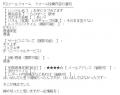 ラブボート新栄あいり口コミ6