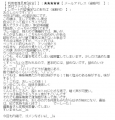 即脱ぎ倶楽部内緒2口コミ1-2
