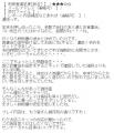 アゲハせんたー口コミ5-2