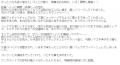ロイヤルステージ彩希口コミ1-2
