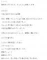 ロマネ雪乃口コミ1-2