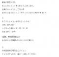 火遊びパパ壇蜜口コミ2-5