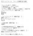 おふくろさん横山口コミ1-1