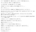 恋女房みこと4-2