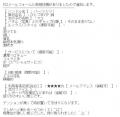 ひとづまVIP錦マユ口コミ2
