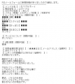 エターナルあんり口コミ1-1