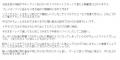 アリストセレブ杉本愛菜口コミ1-2