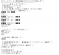 エターナルみか口コミ1-1