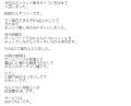 エターナルみか口コミ1-2
