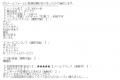 ダイアナSUMIRE口コミ3-1