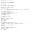 ダイアナSUMIRE口コミ3-2