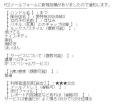 愛特急2006ANNEXほなみ口コミ2